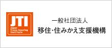 JTI 移住・住みかえ支援機構