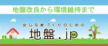 地盤改良から環境維持まで 安心な家づくりのための地盤.jp