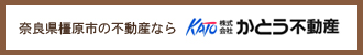 奈良県橿原市の不動産なら、かとう不動産