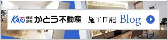 施工日記 Blog