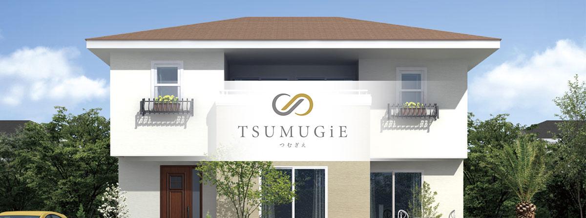 TSUMUGiE